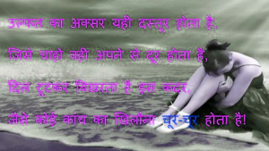 Bewafa Hindi Shayari Images Wallpaper Download
