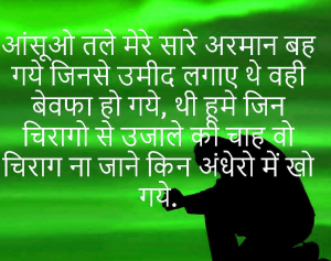 Bewafa Hindi Shayari Images Photo Download