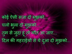 Dard Bhari Shayari In Hindi With Images Photo Download