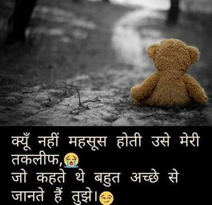 Hindi Dard Bhari Shayari Images