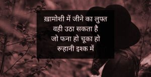 Hindi Dard Bhari Shayari Images Photo Pictures HD Download