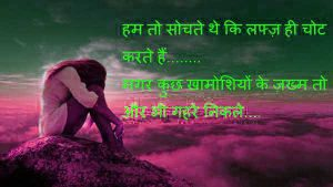 Hindi Dard Bhari Shayari Images Wallpaper Photo Pics Download