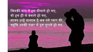 Hindi Dard Bhari Shayari Images Wallpaper Pics Download