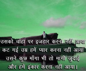 Hindi Dard Bhari Shayari Images Download