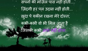 Hindi Dard Bhari Shayari Images Pictures Download