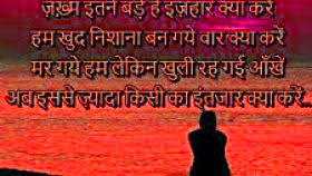Hindi Dard Bhari Shayari Images Wallpaper Download