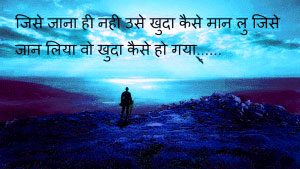 Feeling Sad images wallpaper pics in hindi