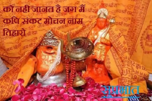 Mangalwar Good Morning Images Photo Pics With Hanuman Ji