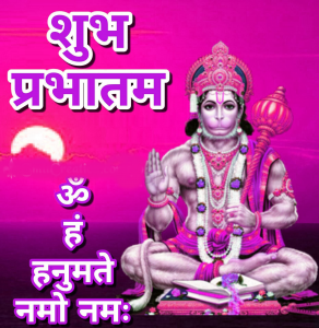 Mangalwar Good Morning Images Wallpaper Pictures With Hanuman Ji
