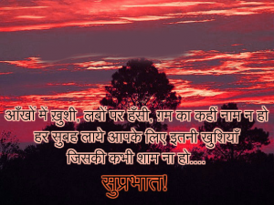 Inspirational Quotes Good Morning Images Photo HD Download In Hindi