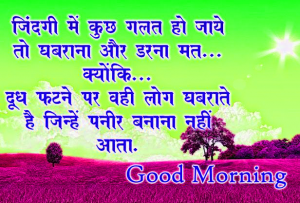 Inspirational Quotes Good Morning Images Pics Photo In Hindi