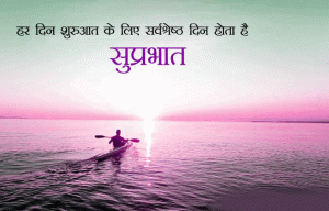 Inspirational Quotes Good Morning Images Photo Pics In Hindi Download
