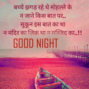 Love Good Night Images Wallpaper Pics Download