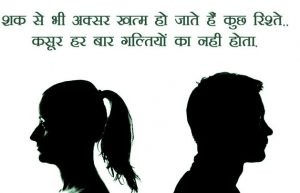 Love Quotes Images Pictures In Hindi