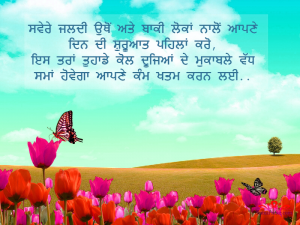 Punjabi Good Morning Images Wallpaper Pics Photo Pictures HD Download