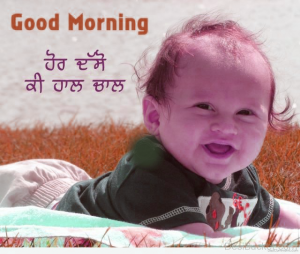 Punjabi Good Morning Images Wallpaper Pics Pictures Photo HD Download