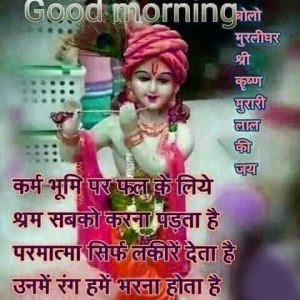 Good Morning Images Photo Pics With God Radha Krishna
