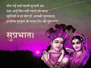 God Radha Krishna Good Morning Pictures Wallpaper Download for Whatsapp