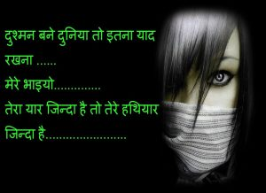 Dard Bhari Shayari Images Photo Wallpaper Download