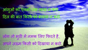 Dard Bhari Shayari Images For Whatsaap
