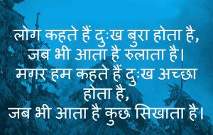 Hindi Shayari Images Photo HD Download
