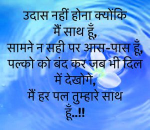 Hindi Shayari Images Wallpaper Pics Photo Download