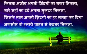 Hindi Shayari Images Wallpaper Photo Pics