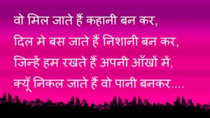 Hindi Shayari Images Pics HD Download