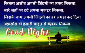 Best Good Night Images Photo Wallpaper Pictures Download In Hindi