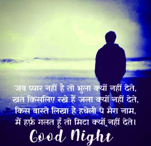 Best Shayari Good Night Images Pictures Photo Wallpaper Free Download