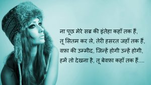 Best Hindi Bewafa Shayari Images Pictures Photo Wallpaper Free HD Download