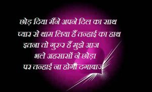 Dard Bhari Shayari In Hindi With Images Pictures Photo Wallpaper Pics Free Download For Whatsapp