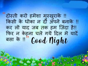 Hindi Good Night Images Photo Wallpaper Pictures Pics Free HD Download For Whatsapp