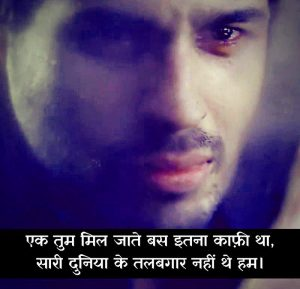 Hindi  Sad Images Pictures Photo Wallpaper Pics Free Download For Facebook