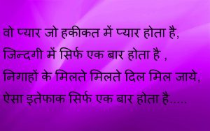 Hindi Shayari Images Pictures Photo Wallpaper Pics Free HD Download