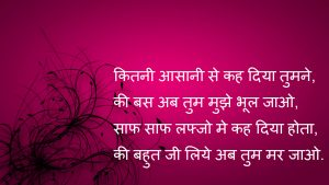 Hindi Shayari Images Photo Wallpaper Pictures HD Download