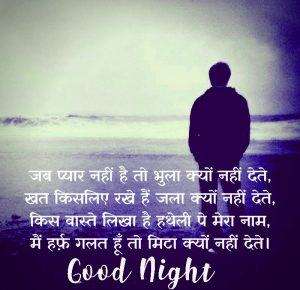 Best Hindi Shayari Good Night Images Pictures Photo Wallpaper HD Download