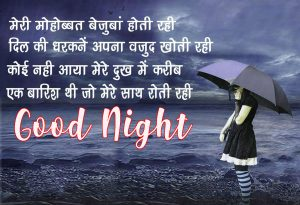 Good night friend wallpaper in hindi