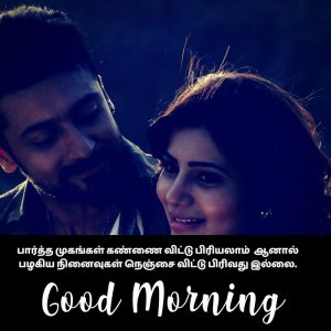 Tamil Good Morning Images Photo Pictures Free HD Download