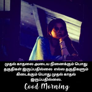 Tamil Good Morning Images Pictures Photo Download