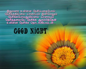 Tamil Good Night Images photo wallpaper hd