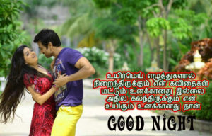 Tamil Good Night Images pictures photo hd download