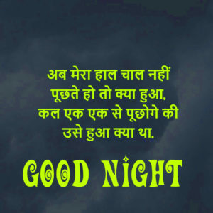 Best Good Night Images photo pics download