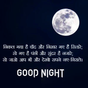 Good Night Wishes Images pictures pics hd