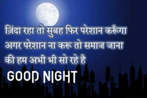 Good Night Wishes Images pictures photo download hd