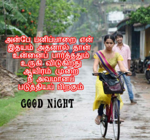 Tamil Good Night Images pics photo for whatsapp