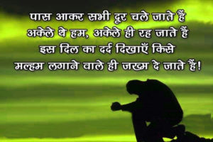Hindi Sad Images pictures photo hd download
