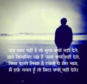 Hindi Shayari Images photo pics hd