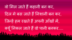 Hindi Shayari Images wallpaper pictures free hd