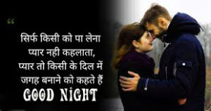 Romantic Love Shayari Quotes In Hindi Good Night Images wallpaper pictures hd